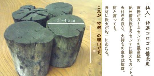 コロコロ備長炭